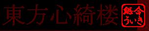 東方心綺楼 総合Wiki